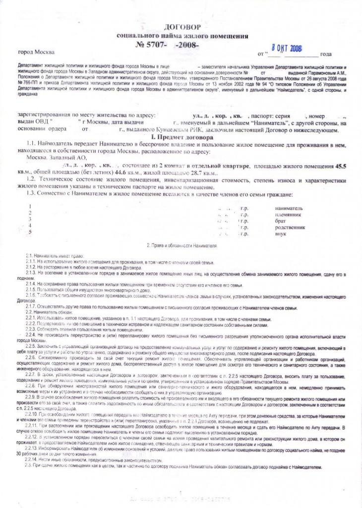 Акт Приема-передачи К Договору Найма Жилого Помещения Образец - фото 5