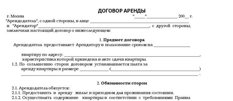 Договор аренды квартиры между физическими лицами 2018.