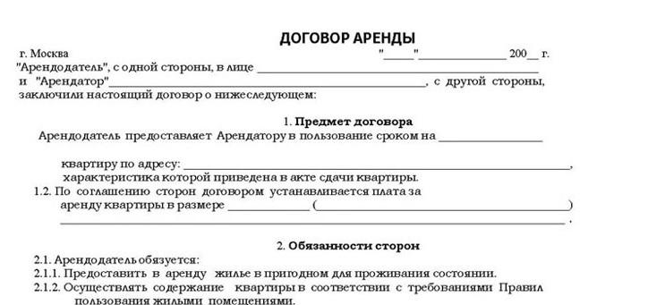 Договор на сдачу аренды коммерческой недвижимости ленсоветовское коммерческая недвижимость