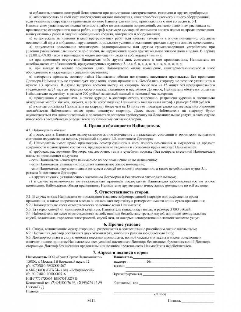 договор аренды со страховым депозитом образец