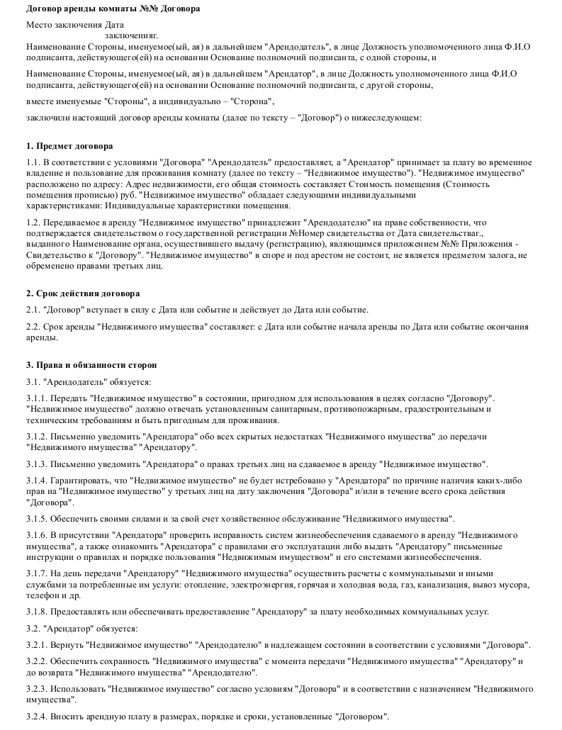 Образец Договора Аренды Квартиры Комнаты
