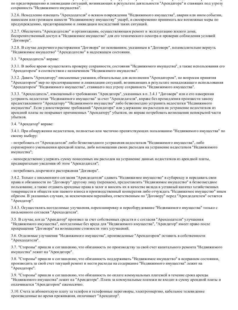Образец Договора Аренды Квартиры Комнаты - картинка 3