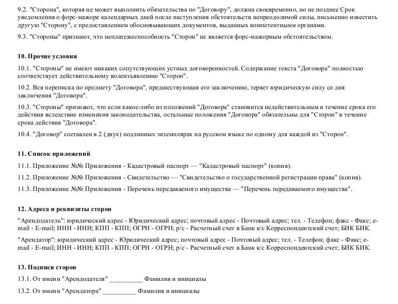 Образец-договора-аренды-комнаты-_005