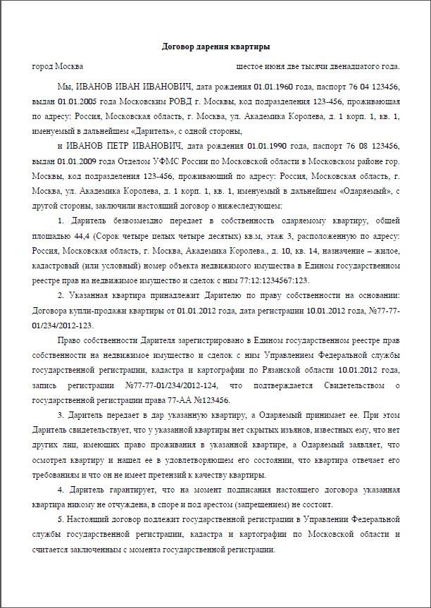 образец договора дарения доли квартиры росреестр - фото 7