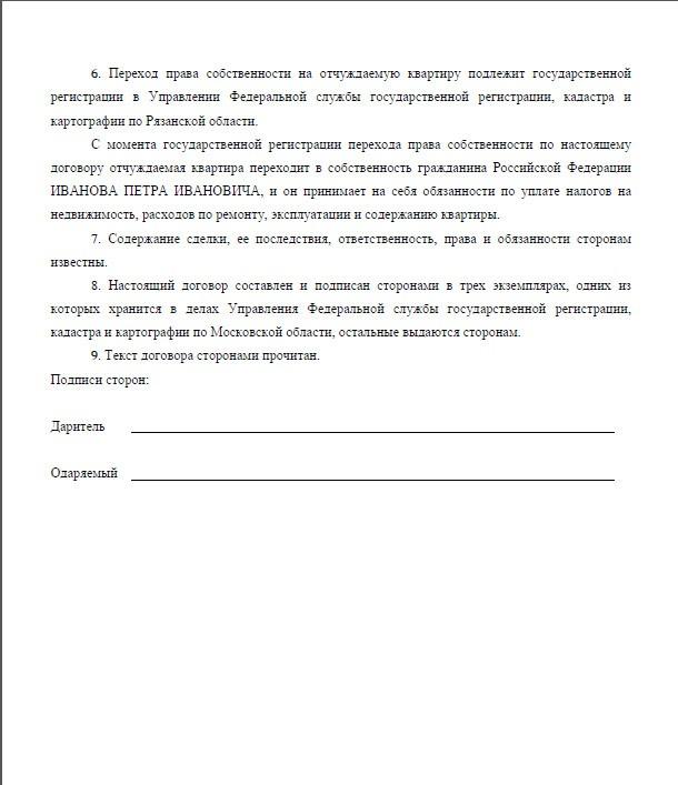 dogovor-dareniya-kvartiri-obrazec-2