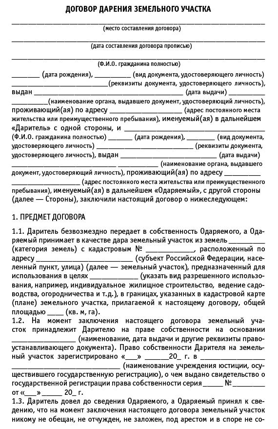 договор дарения нежилого помещения образец 2015 росреестр