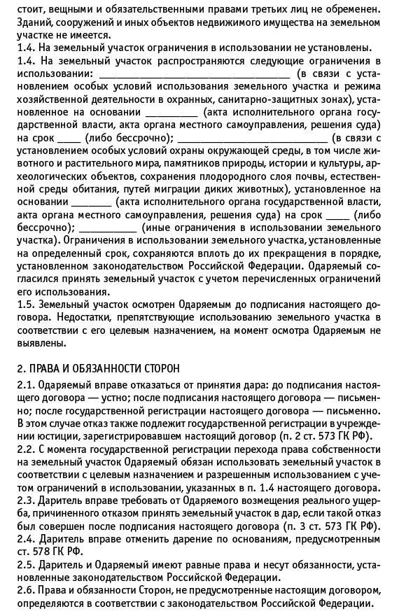 договор ипотеки земельного участка образец 2015
