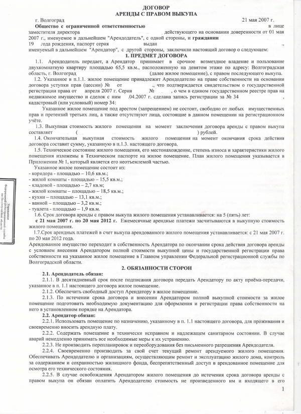 Договор Найма Жилого Помещения Между Родственниками Образец - фото 7