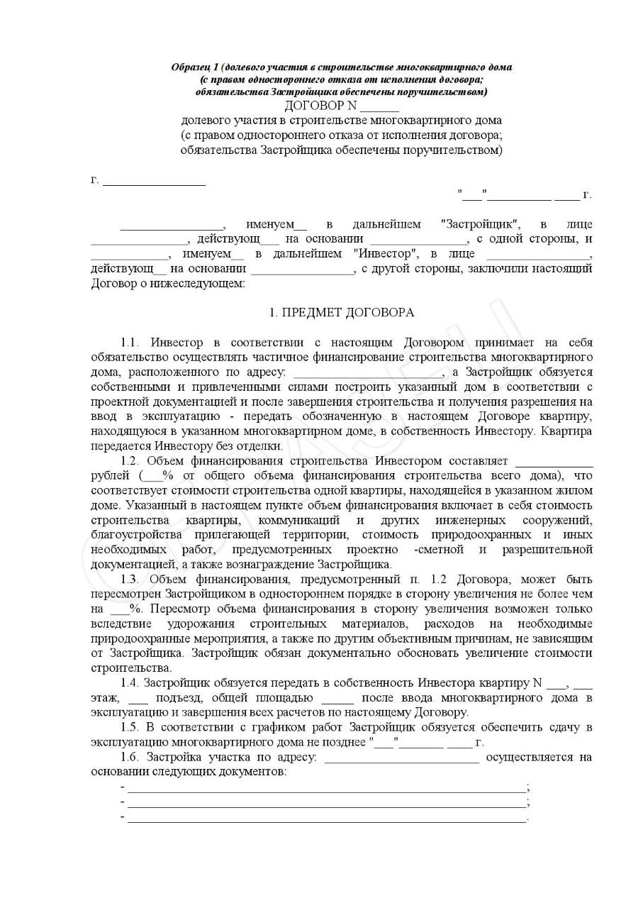 Образец договора долевого участия в строительстве.