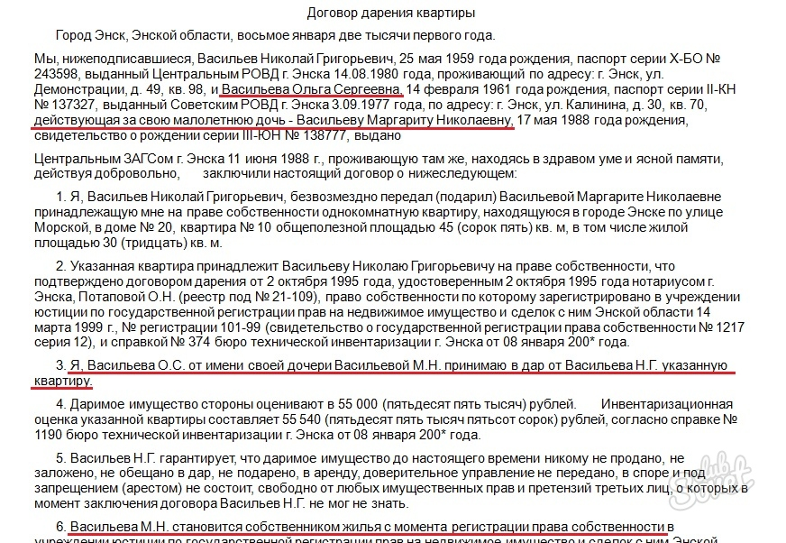 росреестр образец договора дарения квартиры 2016 - фото 9