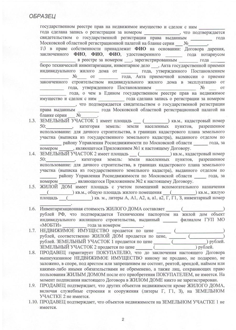 Образец договора купли-продажи недвижимости (земли и дома) стр. 2.