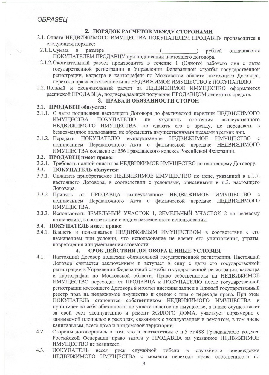 Образец договора купли-продажи недвижимости (земли и дома) стр. 3.