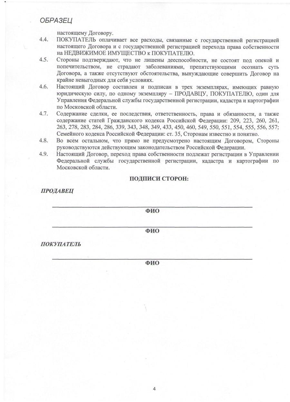 Образец договора купли-продажи недвижимости (земли и дома) стр. 4.