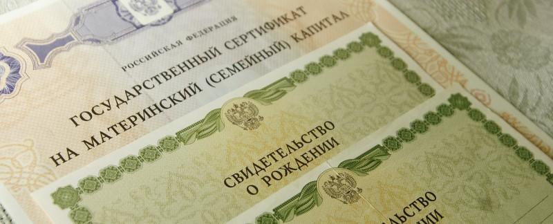 срок действия материнского капитала Москва