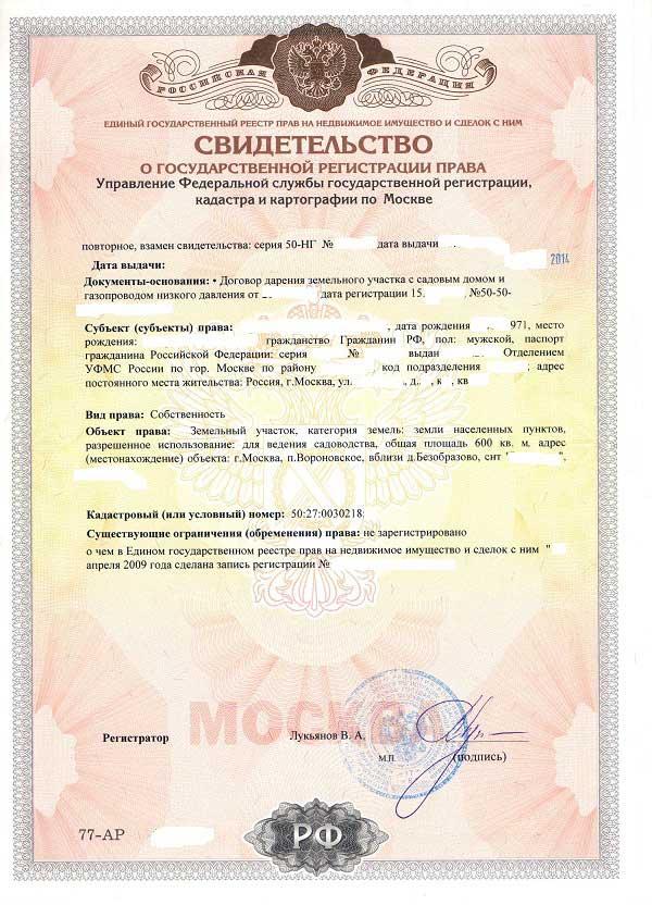 Образец Свидетельства о государственной регистрации права.