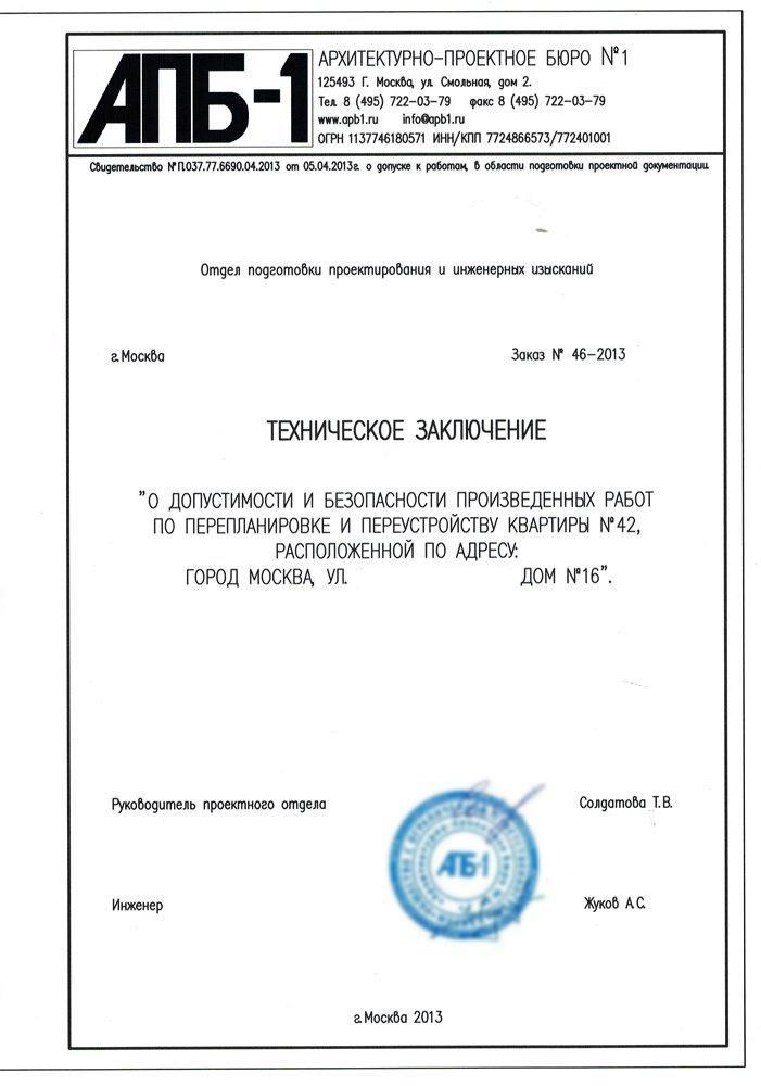 Титульный лист технического заключения на перепланировку.