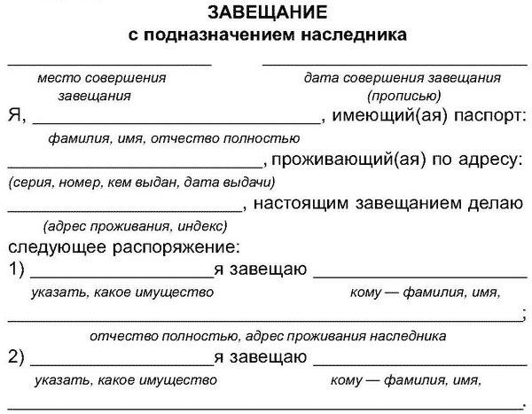 Образец завещания с подназначением наследника.