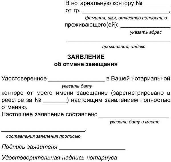 Образец заявления об отмене завещания.