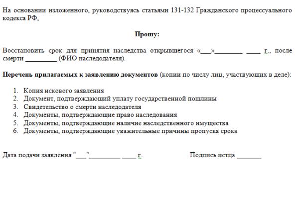 Образец заявления о восстановлении срока для принятия наследства - ч.2.