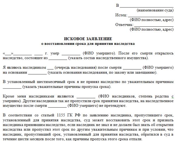 образец искового заявление о вступлении в наследство через суд очертаниях суши