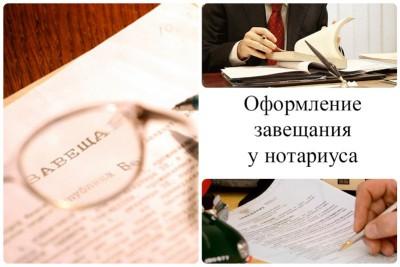 сколько стоит оформление завещания в новосибирске изложил мысль