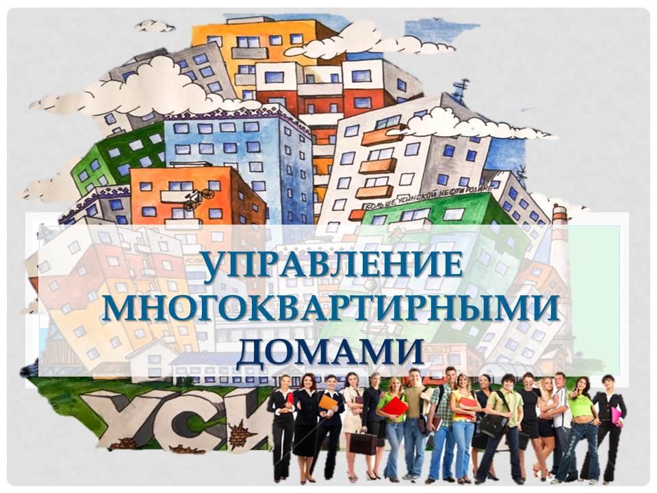 Управление многоквартирными домами по жилищному законодательству РФ.