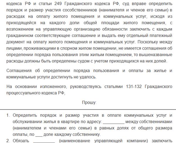 Исковое заявление о выдаче судебного приказа о взыскании алиментов - 9
