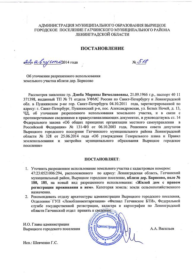 согласие на использование товара образец - фото 10