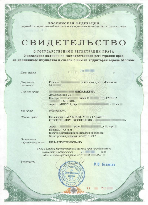 Образец свидетельства о регистрации права на гараж.