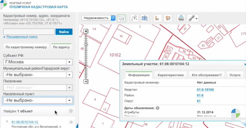 Как узнать кадастровую стоимость земли по кадастровому номеру онлайн?