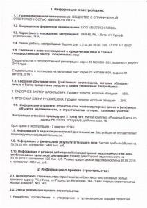 13_2 deklaraciya