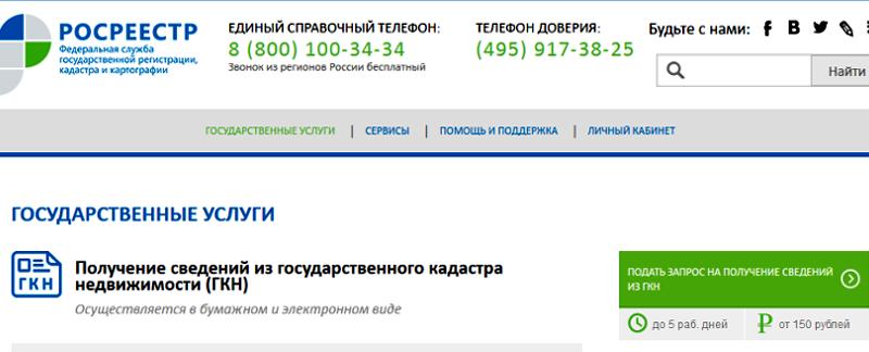 Скриншот сайта Росреестра о выборе государственной услуги