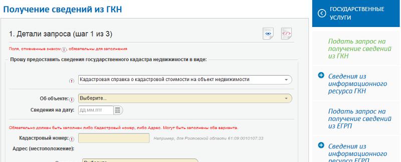 Скриншот бланка для получения сведений из ГКН