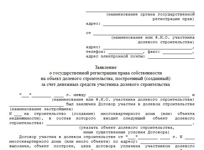 Образец заявления для регистрации права собственности.