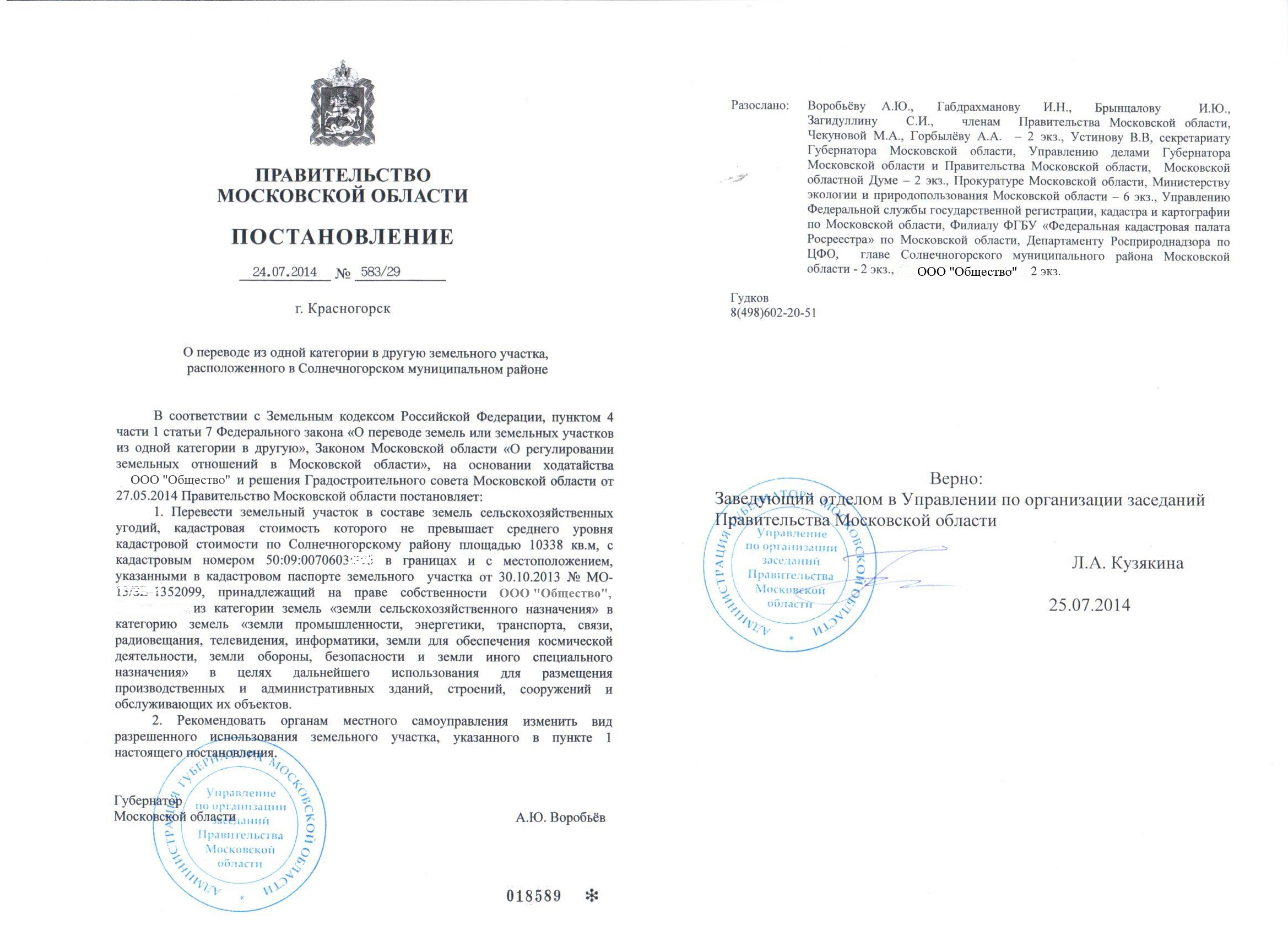 Постановление о переводе земельного участка в другую категорию.