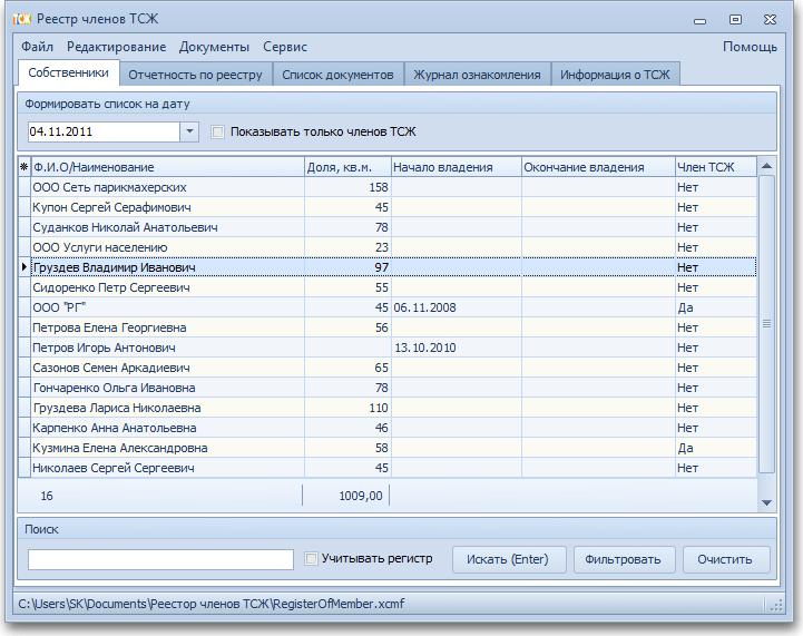 Пример готового реестра в специальной программе.
