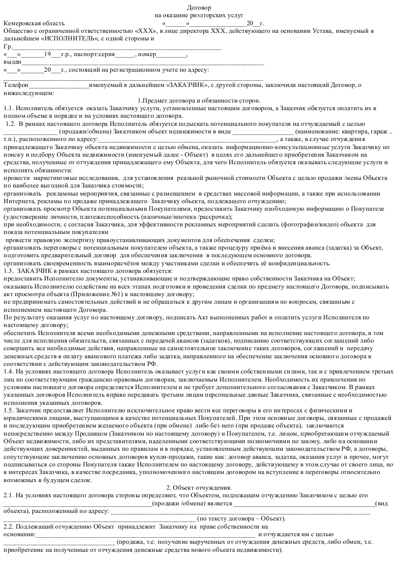 Образец договора возмездного оказания риэлторских услуг.