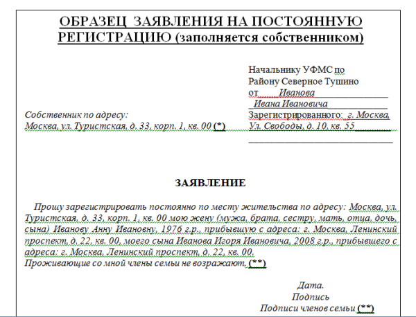 образец заявления о регистрации тсж - фото 7