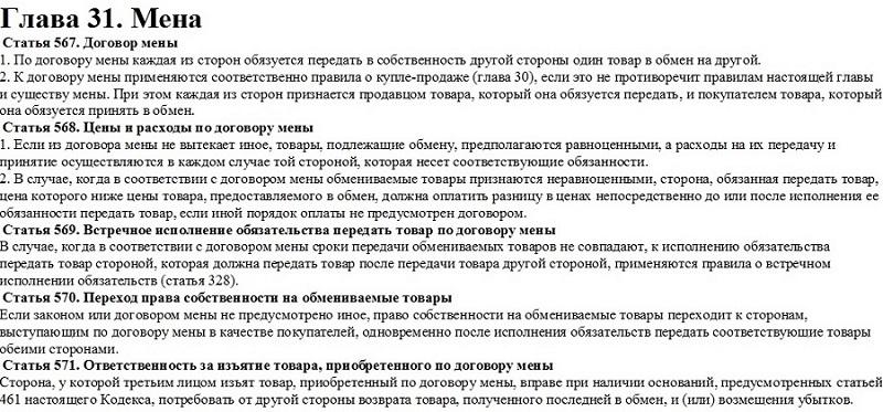 Статьи, регулирующие порядок обмена.