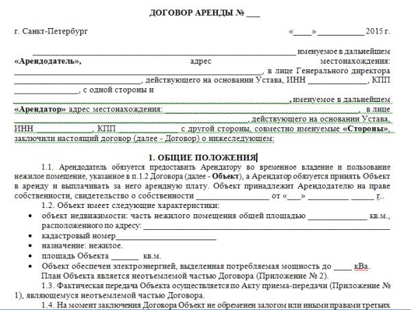 Договор аренды коммерческой недвижимости с юридическим лицом Аренда офиса 50 кв Добролюбова проезд