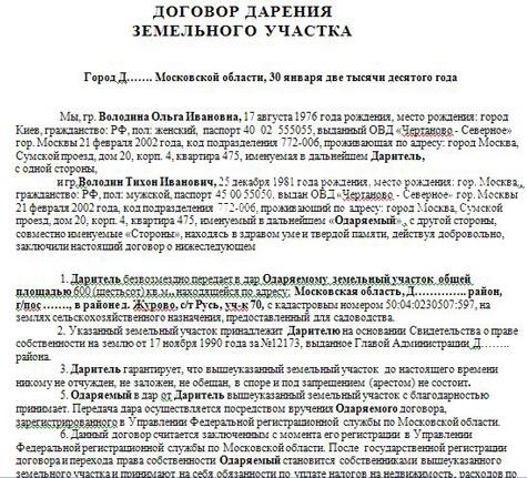 Образец договора дарения земельного участка.