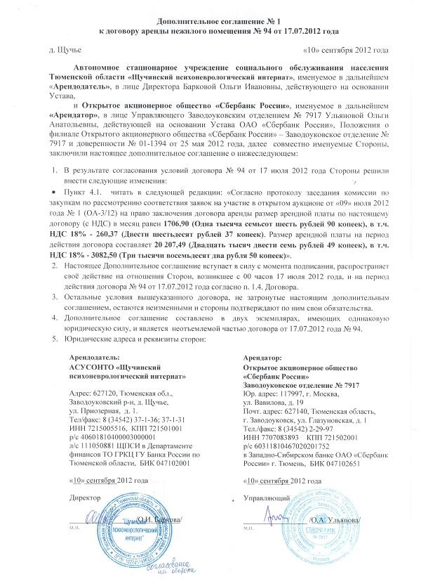 Образец дополнительного соглашения к договору аренды земельного участка
