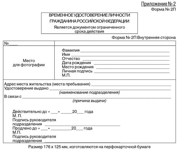 Форма временного удостоверения.
