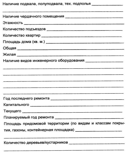 Протокол правления тсж образец 2016