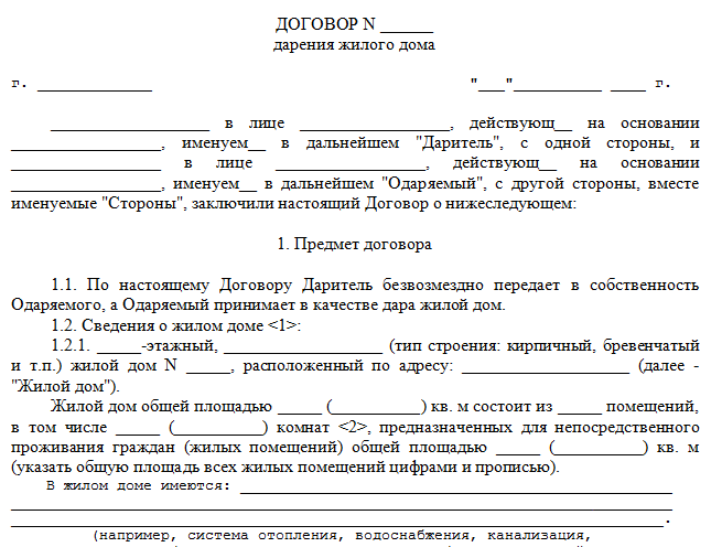 Образец договора дарения жилого дома.