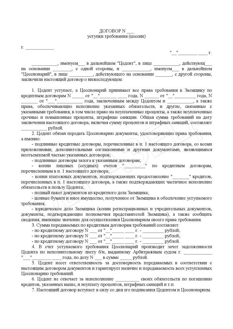 Образец договора уступки прав требования цессия что