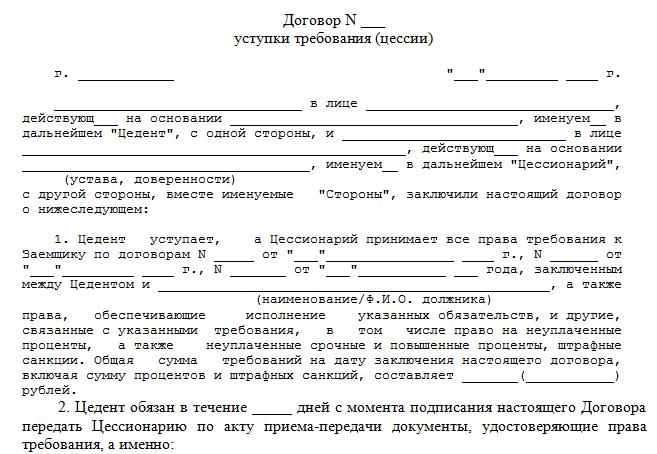 Образец договора цессии.