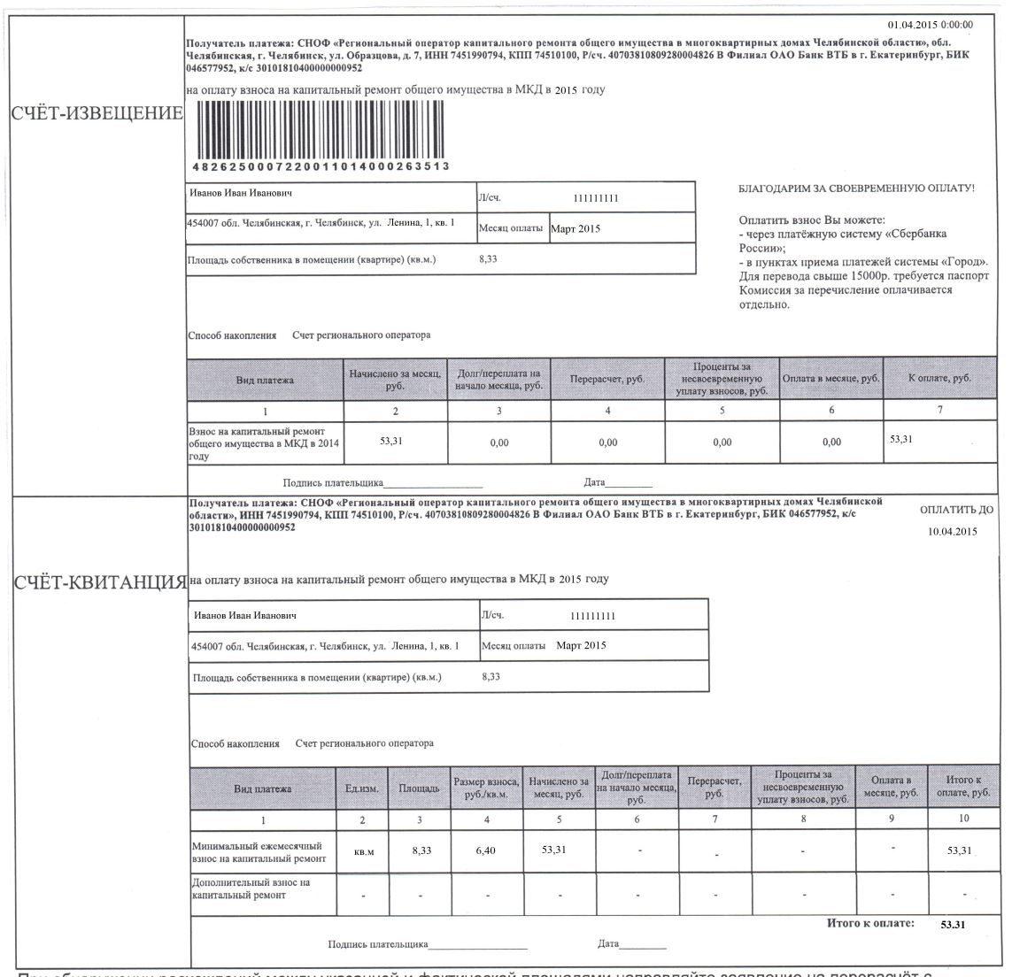 Образец квитанции за капитальный ремонт.