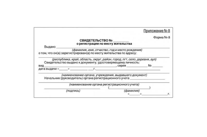 Образец свидетельства о регистрации по месту жительства.