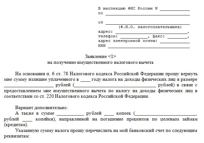 Образец заявления на получение имущественного вычета.